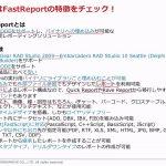 帳票をらくらく作成!FastReport超入門セミナー 1/2